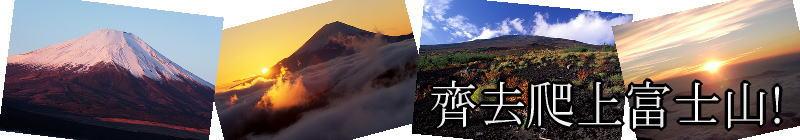 初学者的富士登山入门