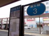 JR御殿場駅バス停