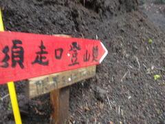 須走口登山道の案内看板
