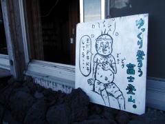 ゆっくり登ろう富士登山の看板