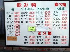 見晴館のドリンク・食事の価格一覧