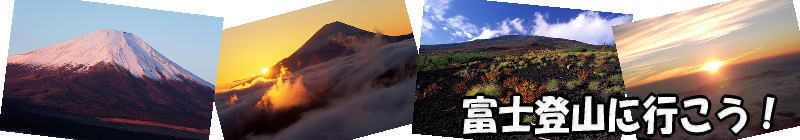 初心者のための富士登山ガイド