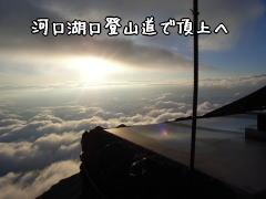 Kawakuchikoguchi-Trail