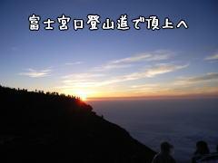 Fujinomiyaguchi-Trail